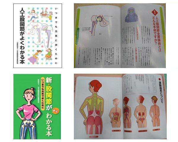 第21回 『股関節治療の発展を支える縁の下の力持ち~日本股関節研究振興財団~』